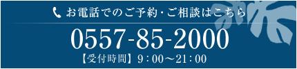 お電話でのご予約・ご相談はこちら 0557-85-2000【受付時間】9:00~21:00